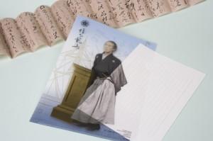 坂本龍馬ファイル