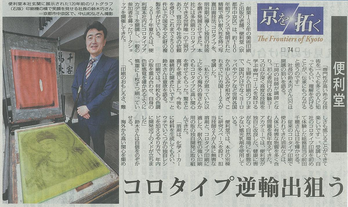 「京を拓く」【毎日新聞】便利堂 代表取締役 鈴木巧 インタビュー